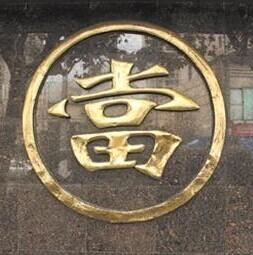上海典当融资