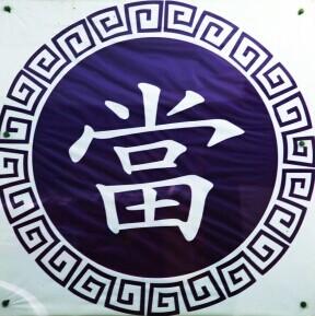 上海股票典当