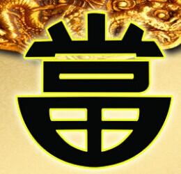 上海仓单质押典当
