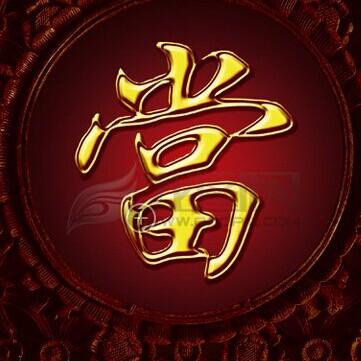 上海宝石典当
